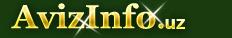 Карта сайта AvizInfo.uz - Бесплатные объявления разное,Нукус, продам, продажа, купить, куплю разное в Нукусе